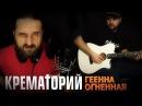 Геенна огненная - КРЕМАТОРИЙ / Как играть на гитаре (3 партии)? Аккорды, табы - Гитарин