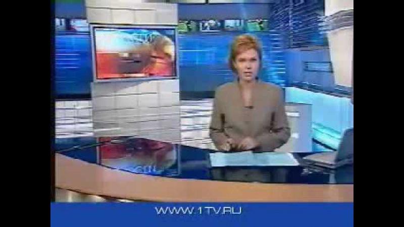 Новости (Первый канал,03.09.2004) Специальный выпуск