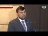 Украина не намерена выполнять отвод сил и средств - Денис Пушилин