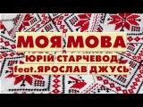 Юрій Старчевод (Карась) feat. Ярослав Джусь - Моя Мова