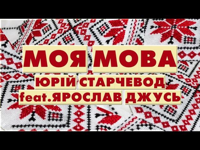 Юрій Старчевод (Карась) feat. Ярослав Джусь - Моя Мова (реп-версія, 2012)