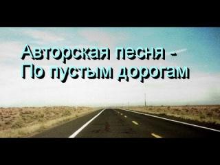 Авторская песня под гитару - По пустым дорогам