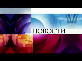 Новости в 10:00 Первый канал (03.04.2016)  - Сегодня