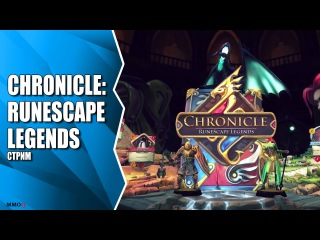Chronicle: Runescape Legends. Знакомство с ККИ игрой