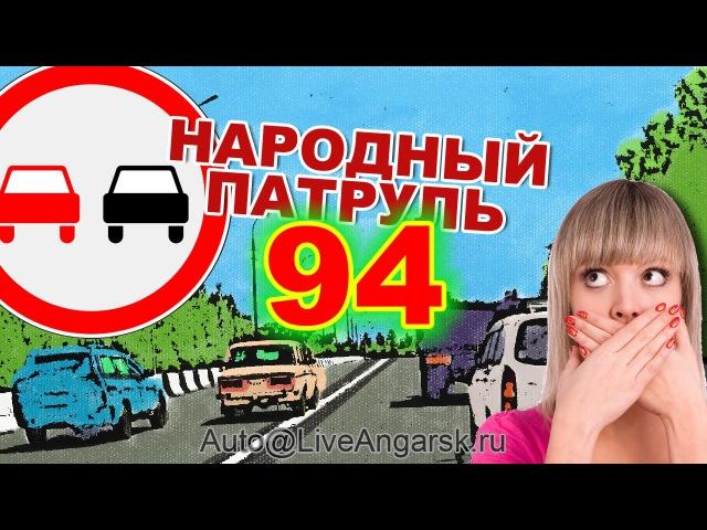 Народный Патруль 94 Обгон и ОМОН