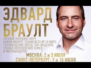 Мировой феномен energy-коуч Эдвард Браулт в России