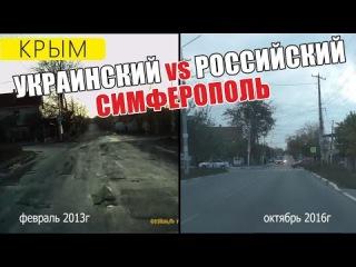 Симферополь До и После. Дороги Крыма