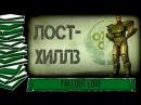 Лост Хиллз Рассказчик История Мира Fallout
