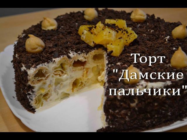 Торт ДАМСКИЕ ПАЛЬЧИКИ Простой рецепт Очень вкусного торта Cake LADIES FINGERS