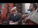 Иван Васильевич меняет профессию - Вдруг как в сказке