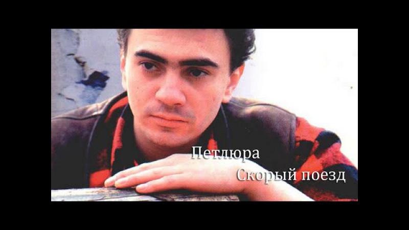 Петлюра - Скорый поезд [bassboosted by Artem Tupin]