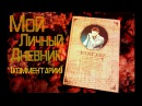 ◕‿◕Мой Личный Дневник №8(комментарии)❤❤