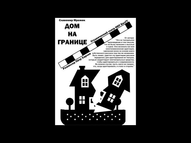 Спектакль Дом на границе С Мрожек