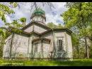 Chernobyl. ЧЗО. село Красно, деревянная церковь 1800 года постройки. Видео в 4К (3840/2160)
