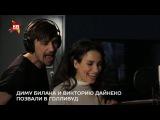 Диму Билана и Викторию Дайнеко позвали в Голливуд