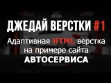 Джедай верстки #1. Часть 1 Адаптивная HTML верстка на примере сайта автосервиса