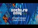 Films At Work Документальный фильм: Олимпиада: год спустя