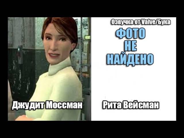 Half Life 2 - Актёры русской озвучки (Valve/Бука)