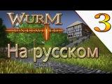 Wurm Unlimited - (03) Как найти и добыть железо. Копаем шахту. Крафт факела и Charcoal pile