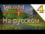 Wurm Unlimited - (04) Создание, улучшение и использование повозки