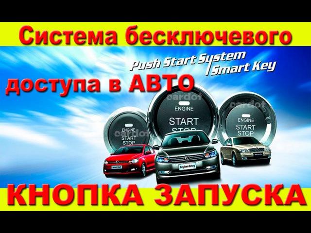 Кнопка Start Stop Безключевой доступ в авто Система Cardot
