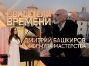 Дмитрий Башкиров Формула Мастерства Полный мастер класс как освободиться пианисту