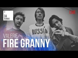 Группа Fire Granny - Valerie / Живой звук (Live)