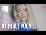 Алина Гросу - Собак@ / За Живое (live)