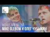 Mike Glebow и Олег Чубыкин - Words Are Silent @ За Живое