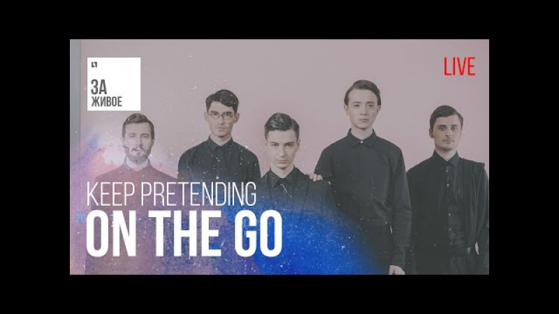 Группа On The Go - Keep Pretending / За Живое (live)