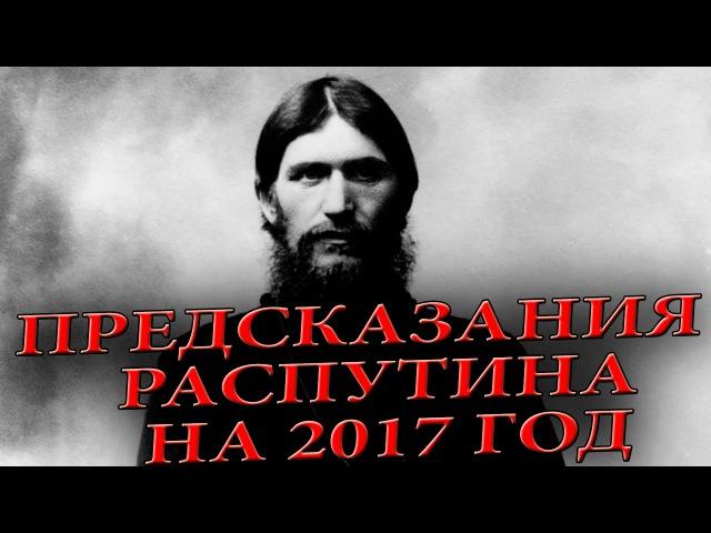 Предсказания Распутина на 2017 год.