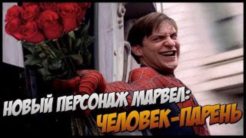Если бы Человек-паук был обычным парнем (Переозвучка)