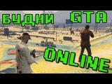Будни GTA Online №3 - В ожидании Нового года!