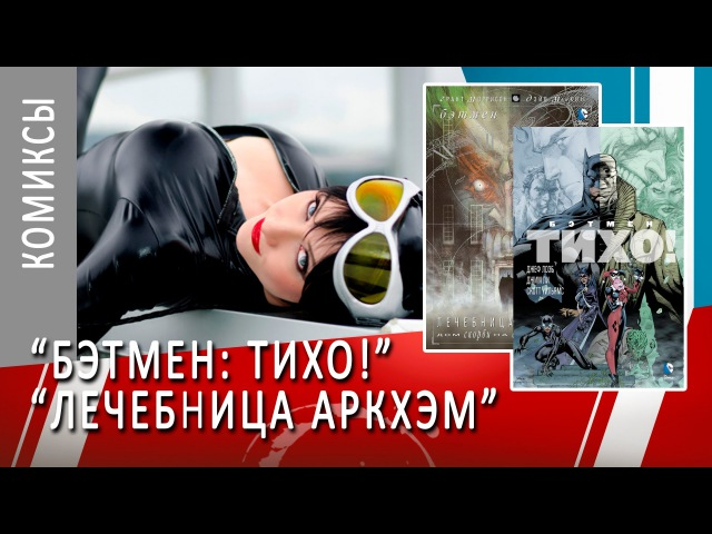 ART-обзор 003 - Бэтмен Тихо! / Лечебница Аркхэм (Comics)