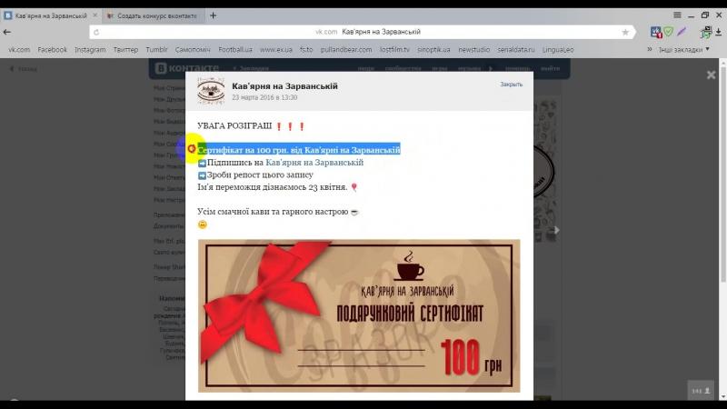 РОЗІГРАШ 23 квітня Сертифікат на 100 грн. від Кав'ярні на Зарванській