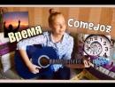 Comedoz Время cover by Ася Тарасова якобы жизнь на моём пороге летели дни под гитару