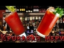 Как приготовить коктейль Кровавая Мэри. (Бюджетный алкоголь)