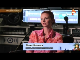 лена Катина (группа Тату)