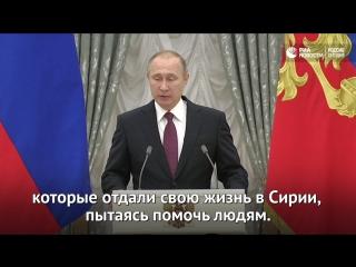 Путин о российских медиках, погибших в Сирии