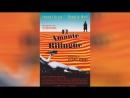 Двуязычный любовник (1993) | El amante biling