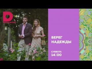 «Берег Надежды »: суббота, 14:00