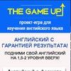 Английский язык Астана  The Game UP квест-игра