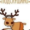 Подслушано в Немчиновке
