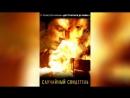 Случайный свидетель (2008) | The Lost Samaritan