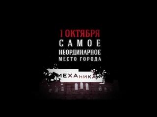 QuestPistols в Арт-заводе Механика. Харьков 01.10.16