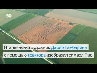 Художник нарисовал трактором символ Рио