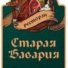 Ресторан Старая Бавария. Калининград