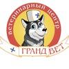 """Ветеринарная клиника """"ГРАНД ВЕТ"""", Киев"""