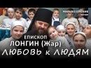 ЛЮБОВЬ К ЛЮДЯМ. Настоятеля монастыря с детским приютом Архимандрита ЛОНГИНА Жара Украина, 2007
