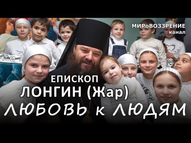 ЛЮБОВЬ К ЛЮДЯМ Настоятеля монастыря с детским приютом Архимандрита ЛОНГИНА Жара Украина 2007